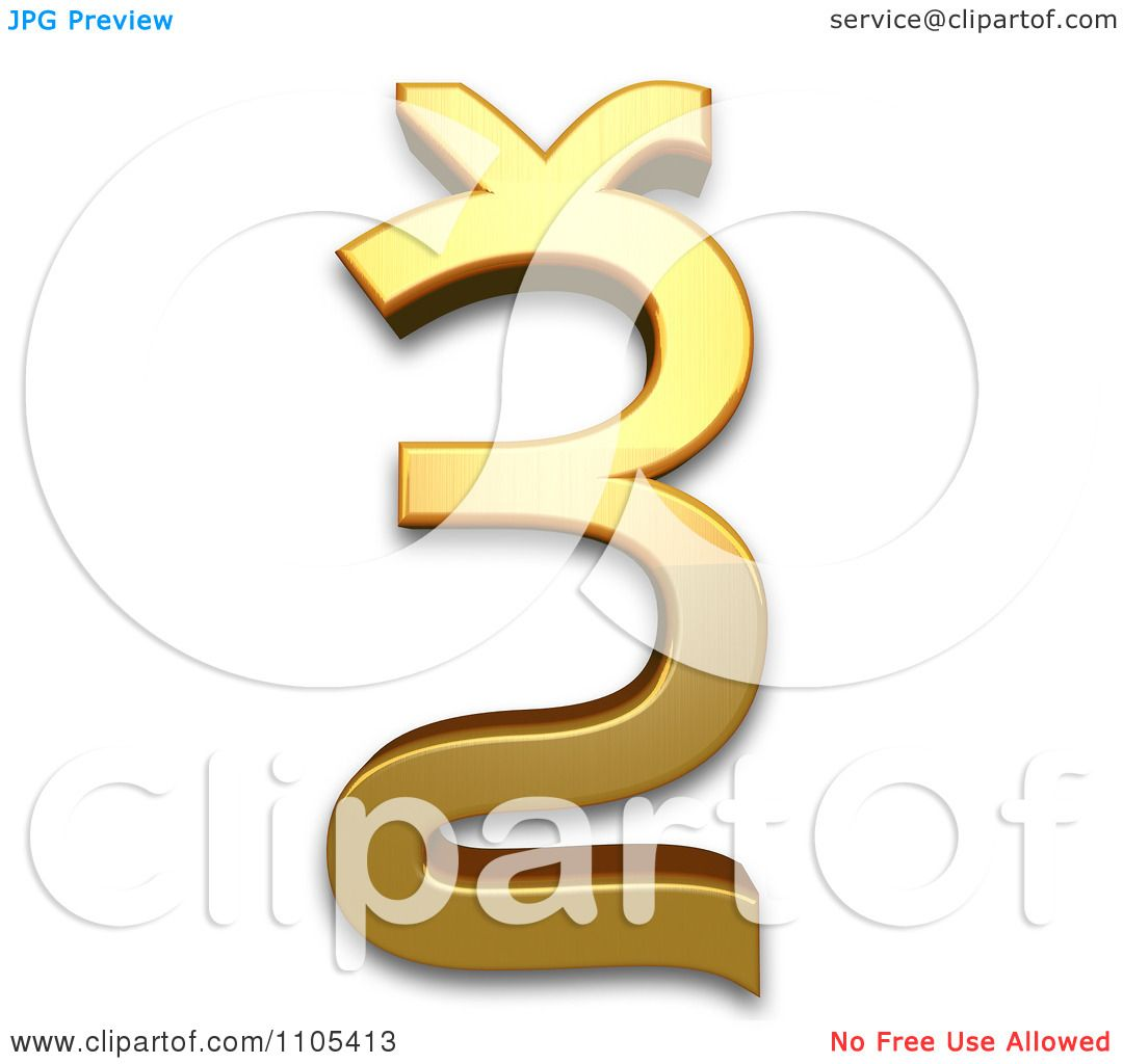 3d Gold Cyrillic Capital Letter Ksi Clipart Royalty Free