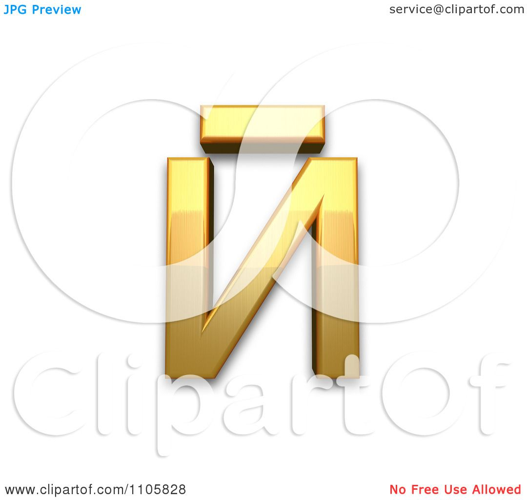 3d gold cyrillic small letter i with macron clipart royalty free cgi