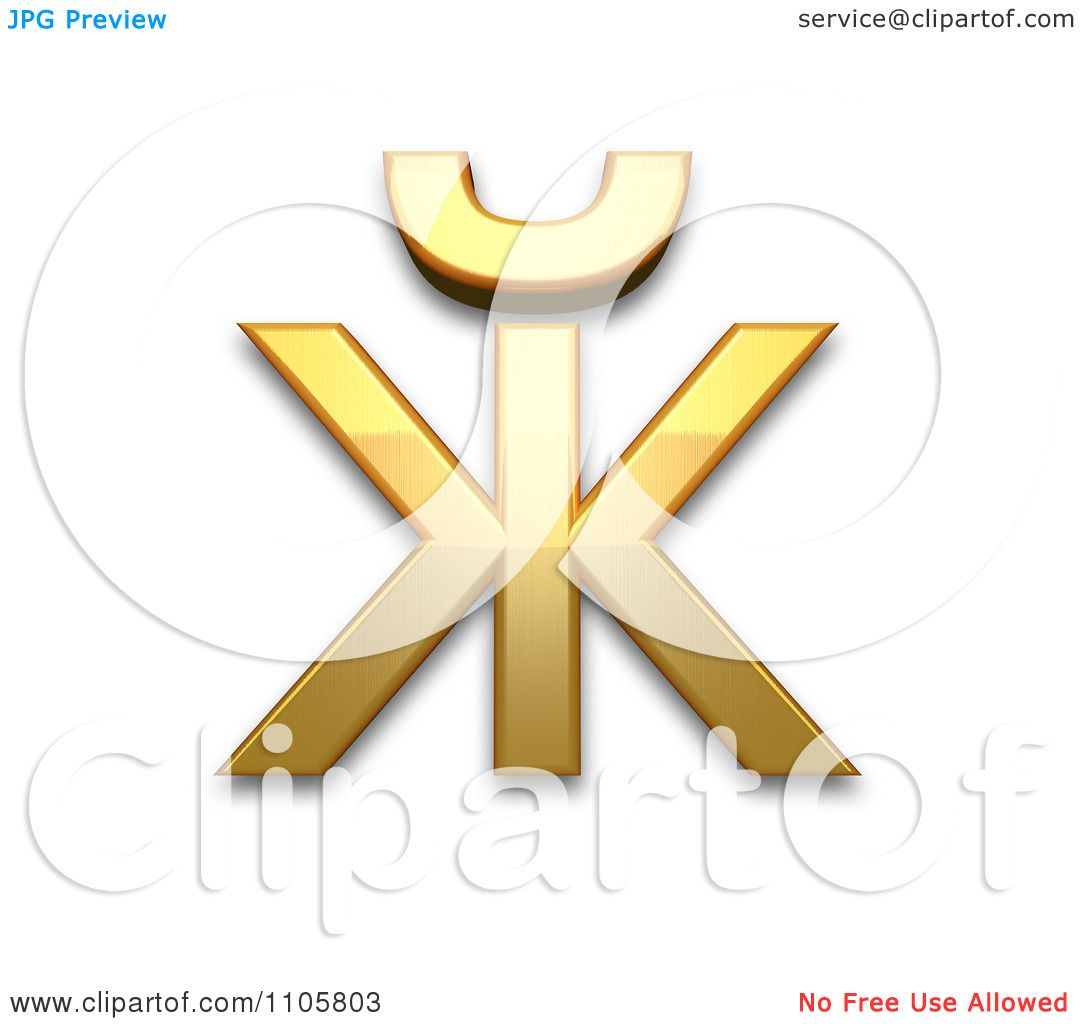 3d Gold cyrillic small letter zhe with breve Clipart Royalty Free