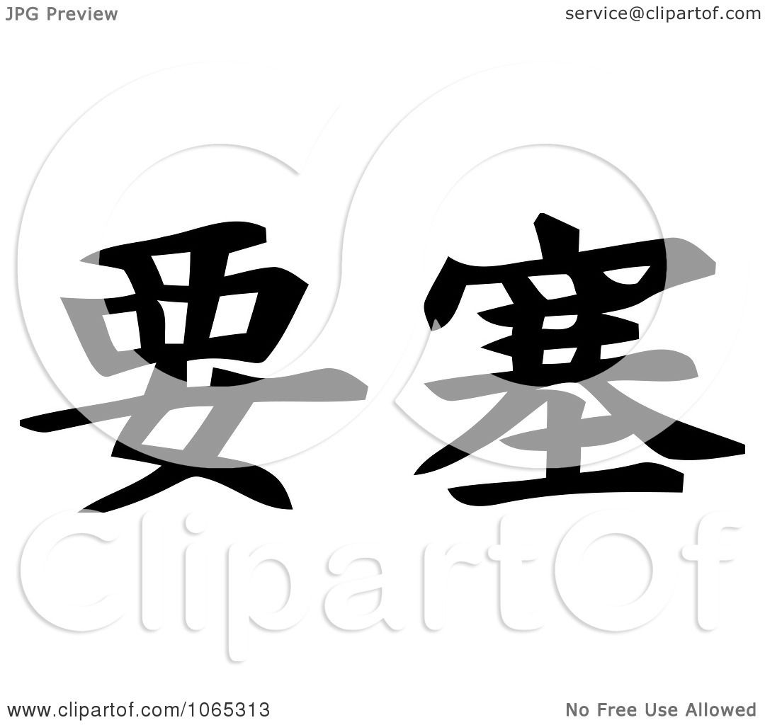 Clipart chinese kanji family in japanese writing royalty free clipart chinese kanji fortress in japanese writing royalty free vector illustration by macx biocorpaavc