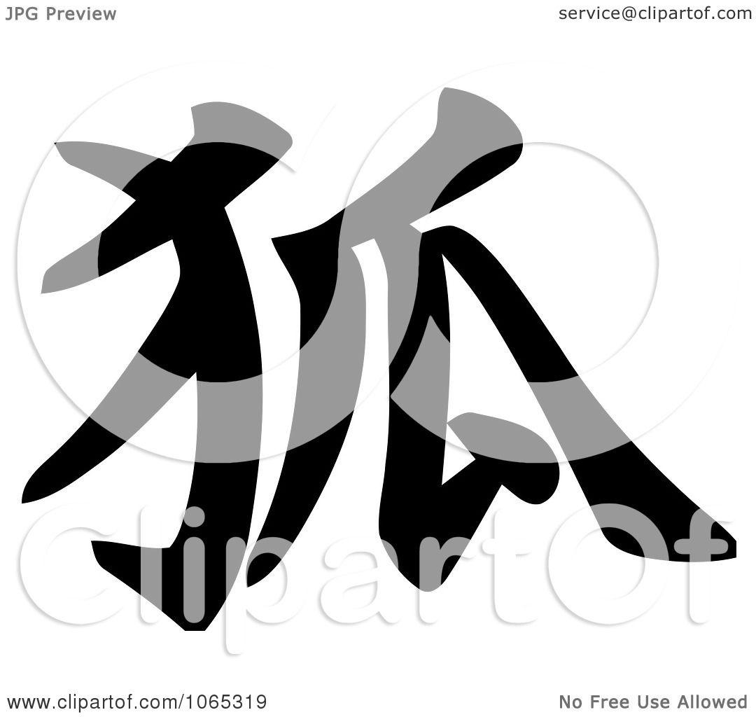 Clipart Chinese Kanji Fox In Japanese