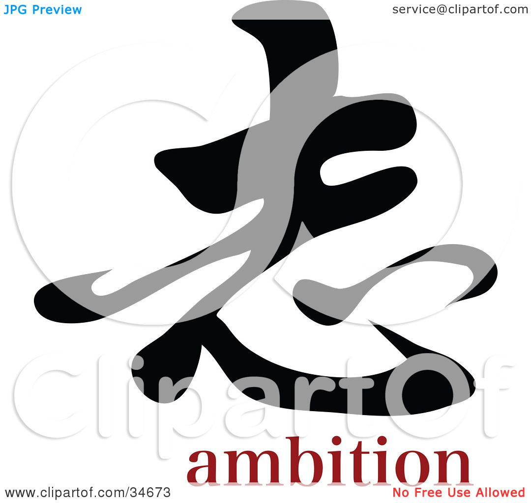 Clipart Illustration of a Black Ambition Chinese Symbol With Text ...