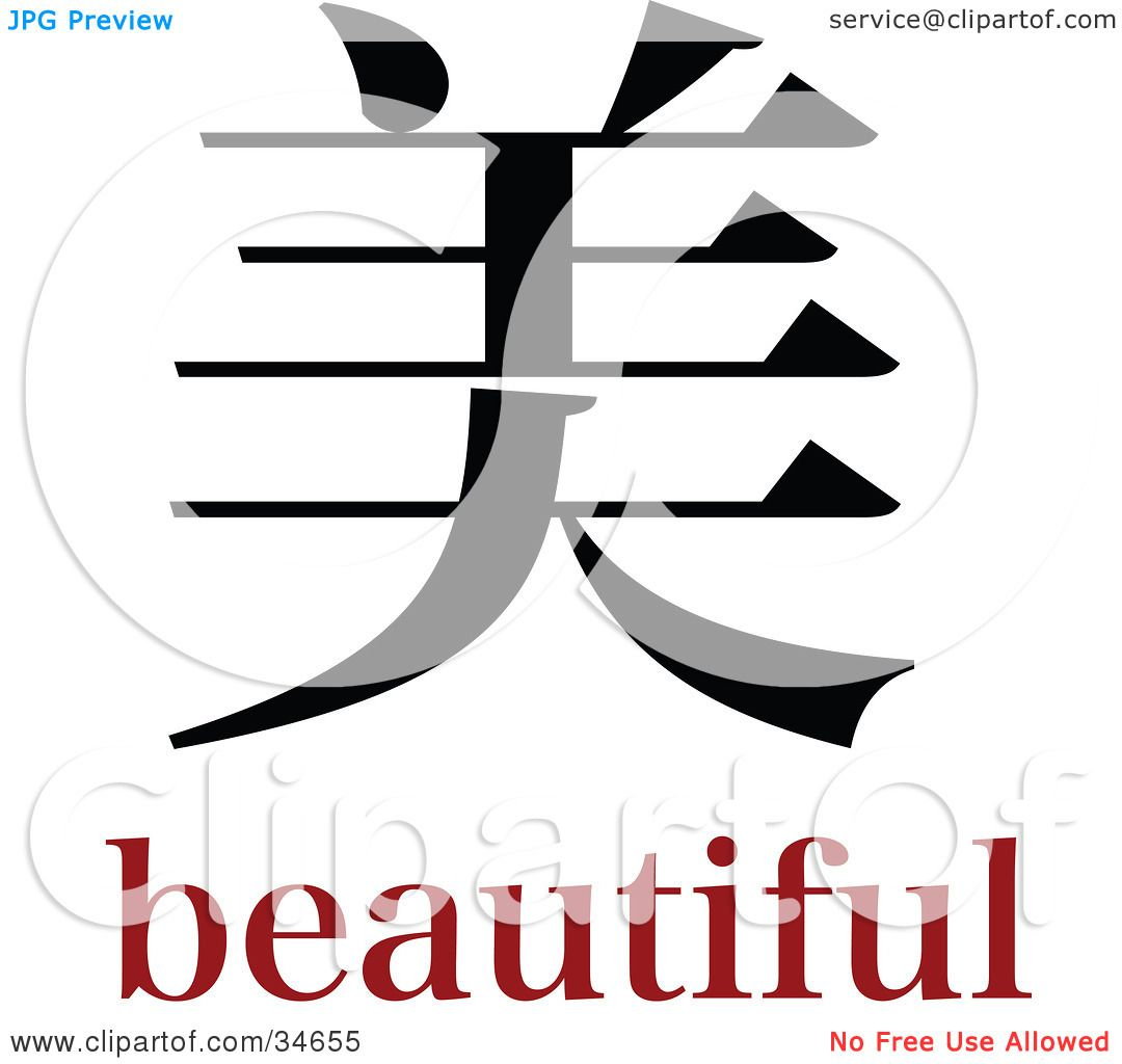 Clipart Illustration Of A Black Beautiful Chinese Symbol