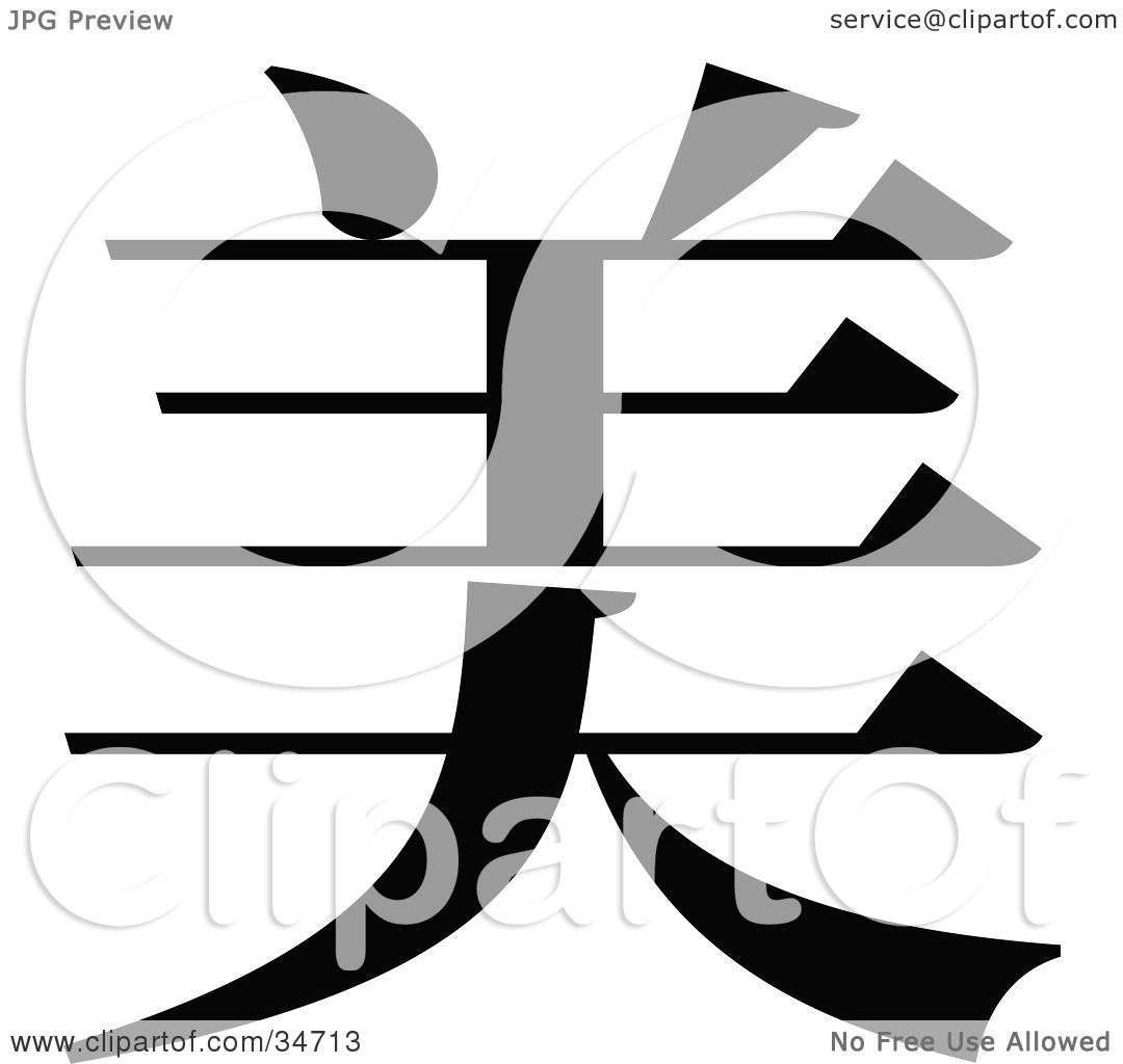 Clipart Illustration Of A Black Chinese Symbol Meaning Beautiful By