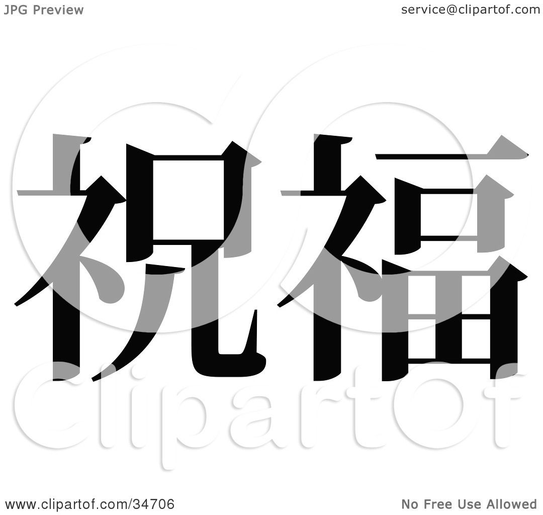 Clipart Illustration Of A Black Chinese Symbol Meaning Bless By