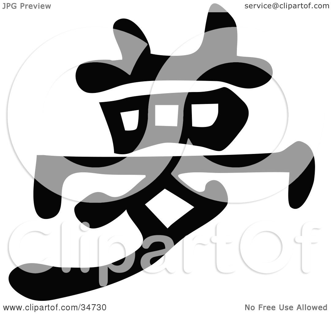 Clipart Illustration Of A Black Chinese Symbol Meaning Dream By