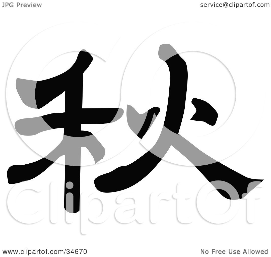 Clipart Illustration of a Black Chinese Symbol Meaning Fall by ...