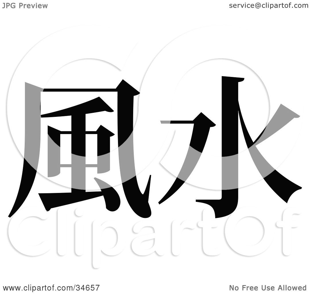 Clipart picture illustration of a collection of asian symbols for clipart illustration of a black chinese symbol meaning feng shui by onfocusmedia buycottarizona Choice Image