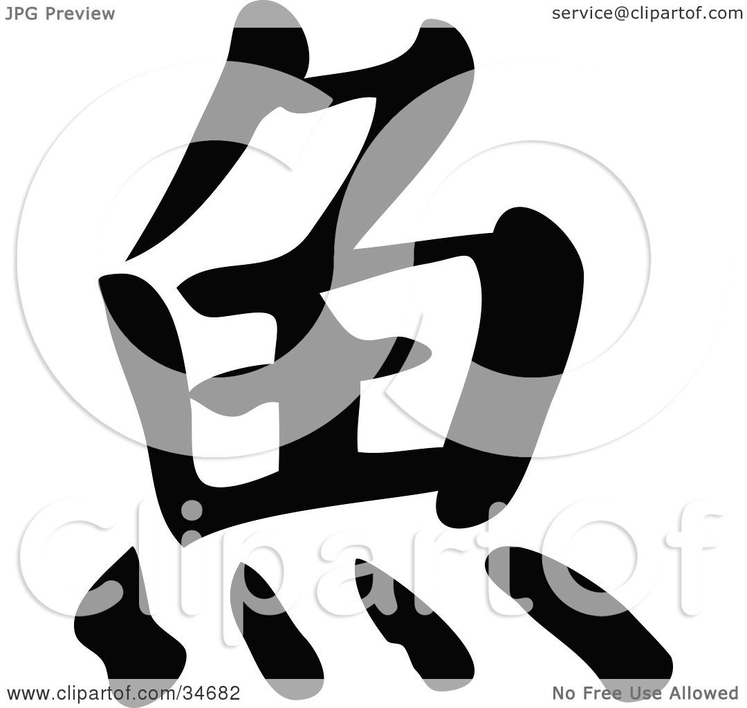 Clipart Illustration Of A Black Chinese Symbol Meaning Fish By