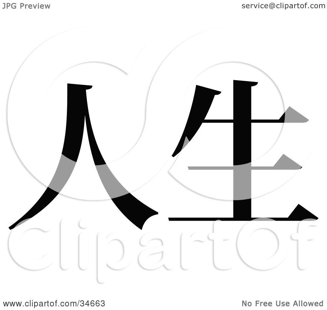 Clipart illustration of a black chinese symbol meaning life by clipart illustration of a black chinese symbol meaning life by onfocusmedia biocorpaavc Choice Image