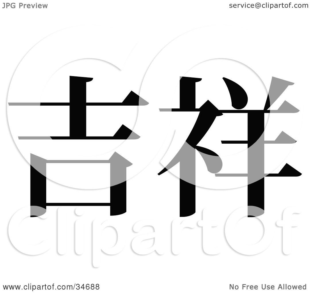 Clipart illustration of a black chinese symbol meaning lucky by clipart illustration of a black chinese symbol meaning lucky by onfocusmedia biocorpaavc