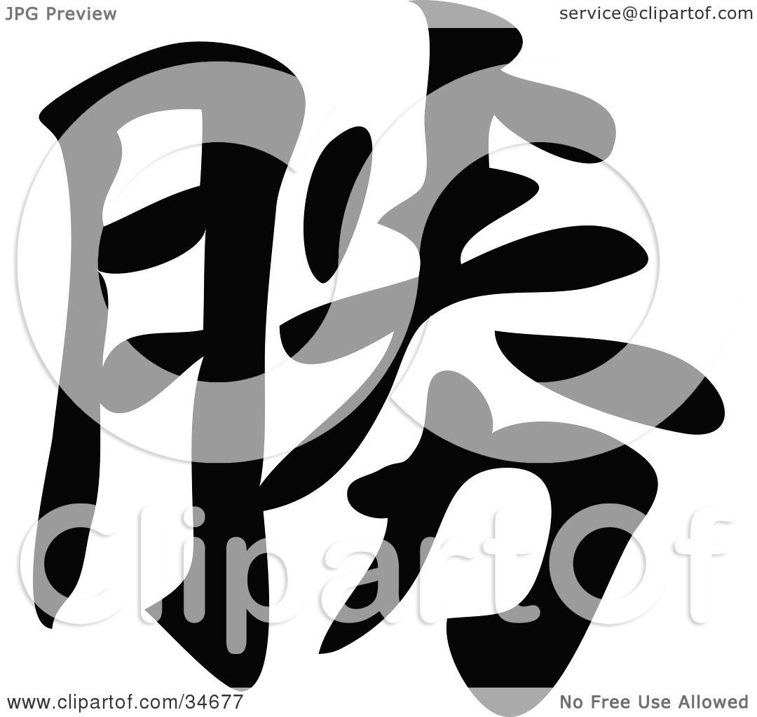 Clipart Illustration of a Black Chinese Symbol Meaning Success by