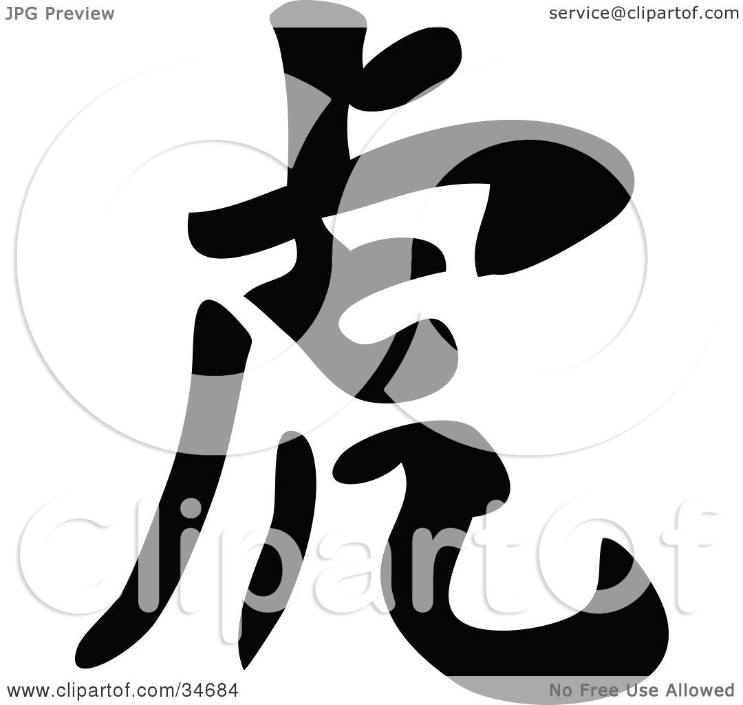 Clipart Illustration Of A Black Chinese Symbol Meaning Tiger By