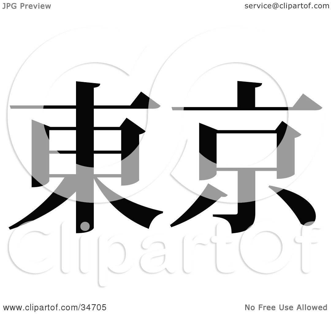 Clipart illustration of a black chinese symbol meaning tokyo by clipart illustration of a black chinese symbol meaning tokyo by onfocusmedia biocorpaavc Choice Image