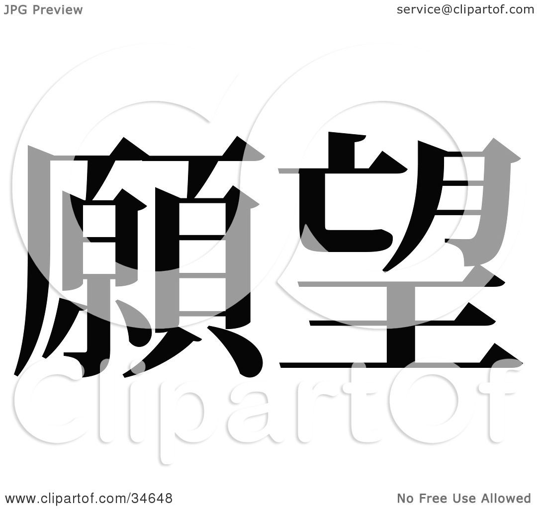 Clipart illustration of a black chinese symbol meaning wish by clipart illustration of a black chinese symbol meaning wish by onfocusmedia buycottarizona Images