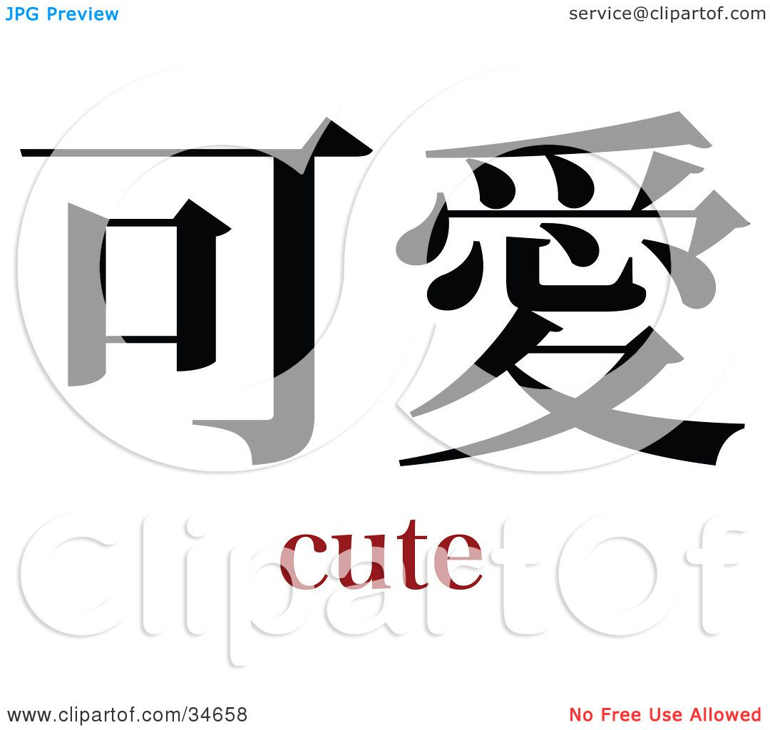 Clipart Illustration Of A Black Cute Chinese Symbol With Text By