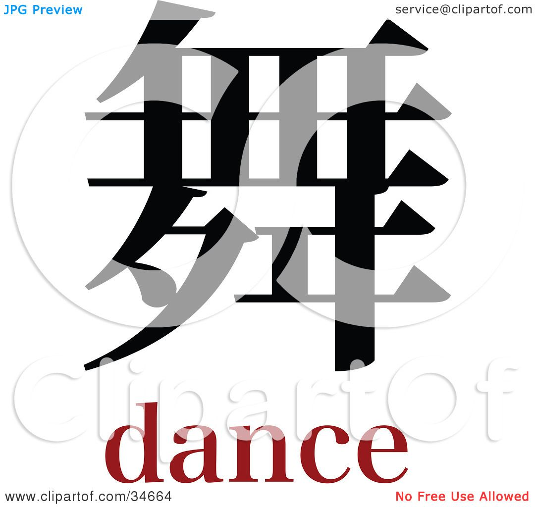 Clipart picture illustration of a collection of asian symbols for clipart illustration of a black dance chinese symbol with text by onfocusmedia buycottarizona Choice Image