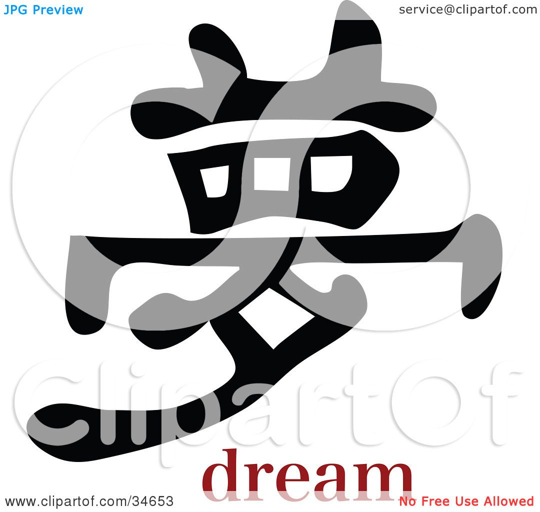 Clipart Illustration Of A Black Dream Chinese Symbol With Text By