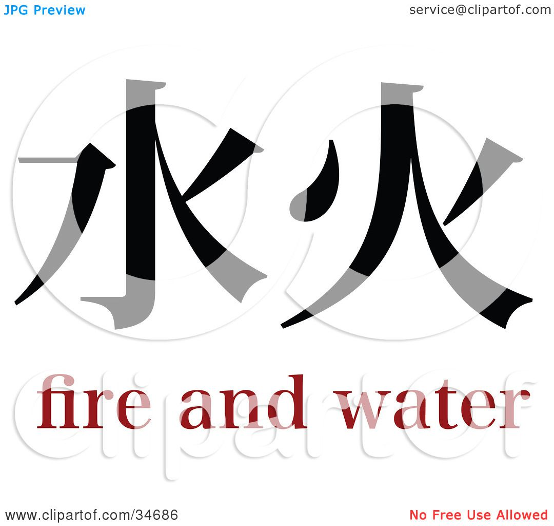 Chinese symbol water images symbol and sign ideas clipart illustration of a black fire and water chinese symbol with clipart illustration of a black buycottarizona