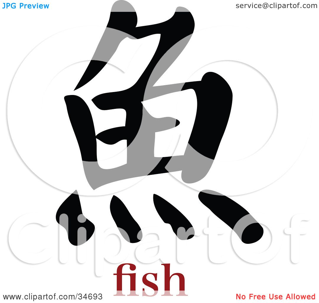 Clipart illustration of a black fish chinese symbol with text by clipart illustration of a black fish chinese symbol with text by onfocusmedia buycottarizona Gallery