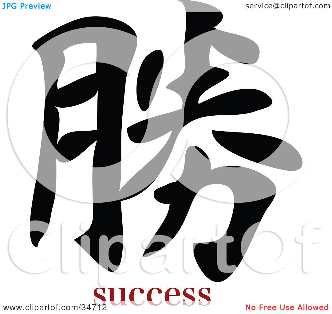 Clipart Illustration Of A Black Success Chinese Symbol With Text By