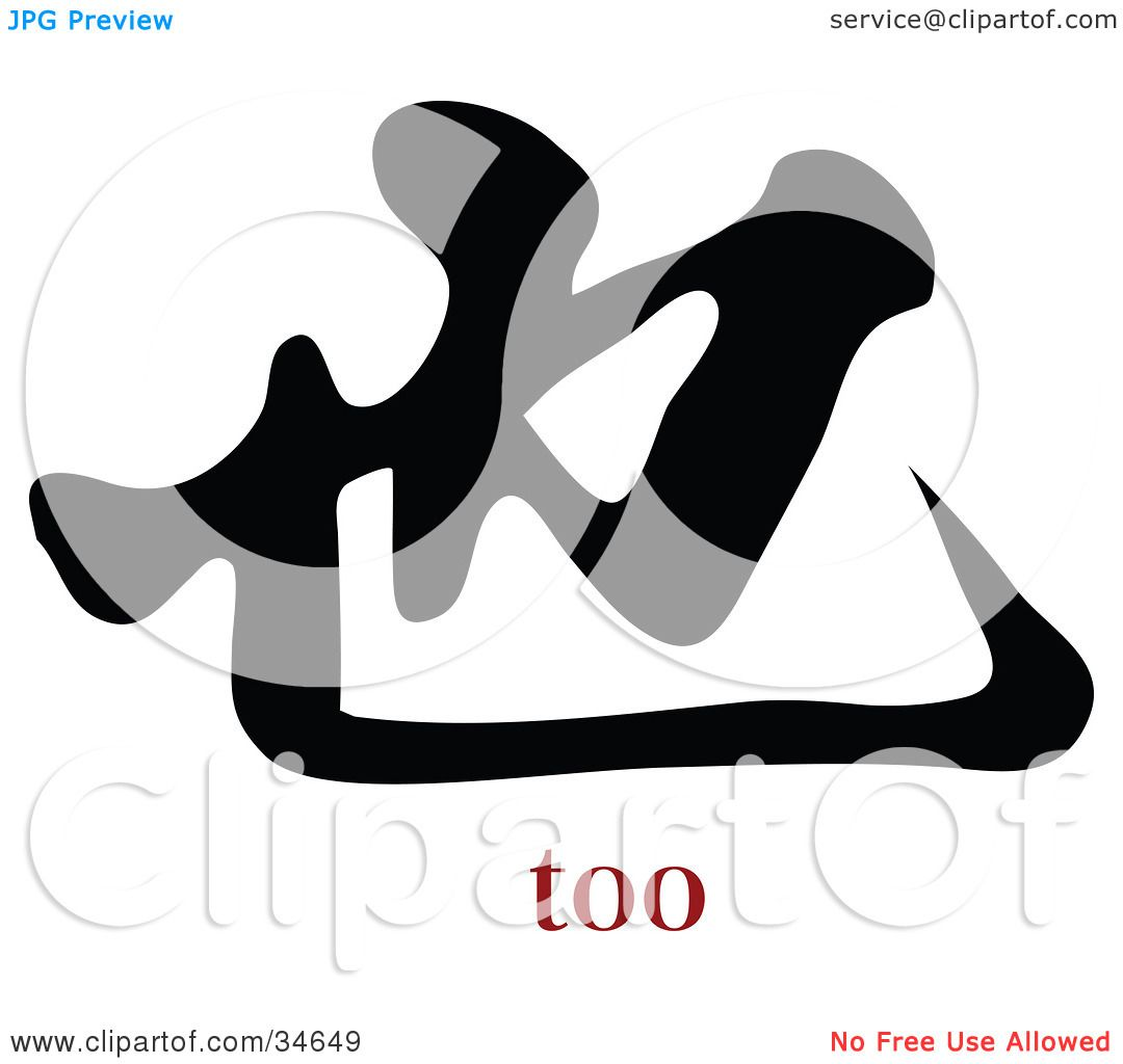 Clipart picture illustration of a collection of asian symbols for clipart illustration of a black too chinese symbol with text by onfocusmedia buycottarizona Choice Image