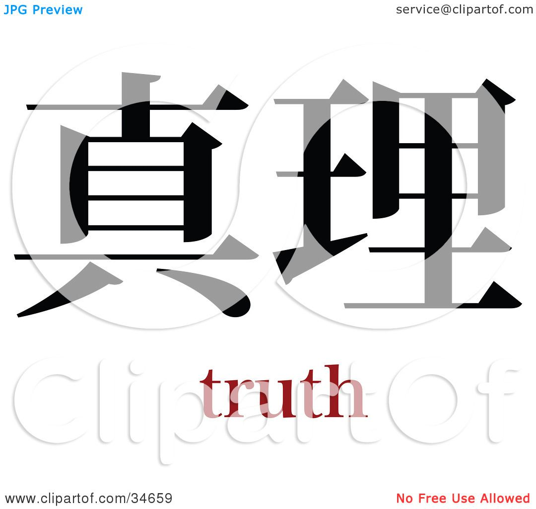 Clipart illustration of a black truth chinese symbol with text by clipart illustration of a black truth chinese symbol with text by onfocusmedia buycottarizona Choice Image