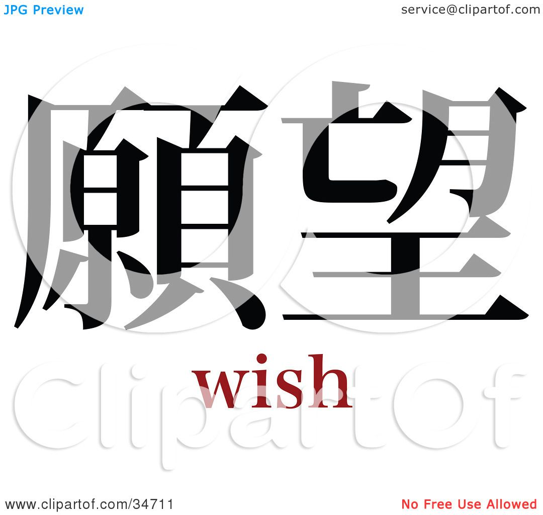 Clipart illustration of a black wish chinese symbol with text by clipart illustration of a black wish chinese symbol with text by onfocusmedia buycottarizona Images