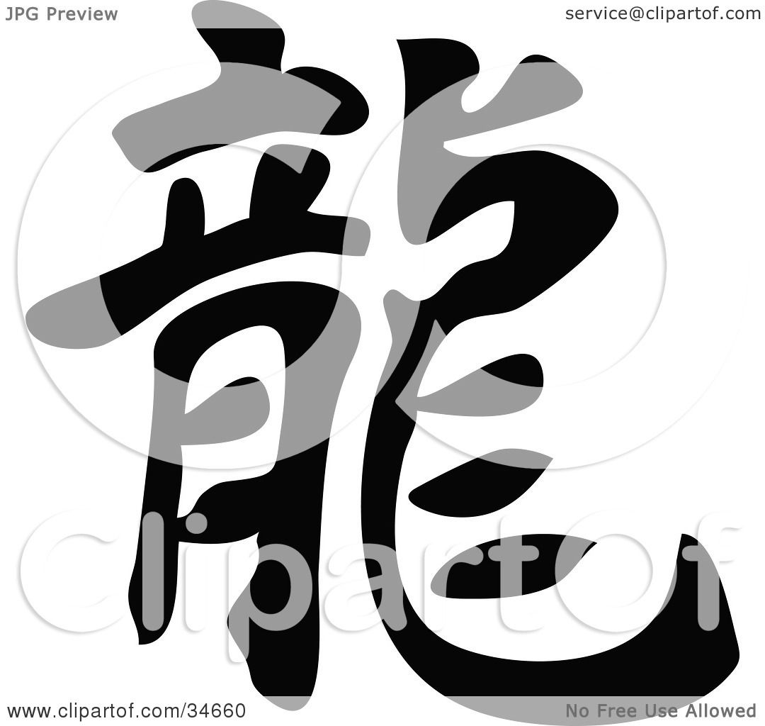 Clipart Illustration of a Bold Black Chinese Symbol Meaning Dragon