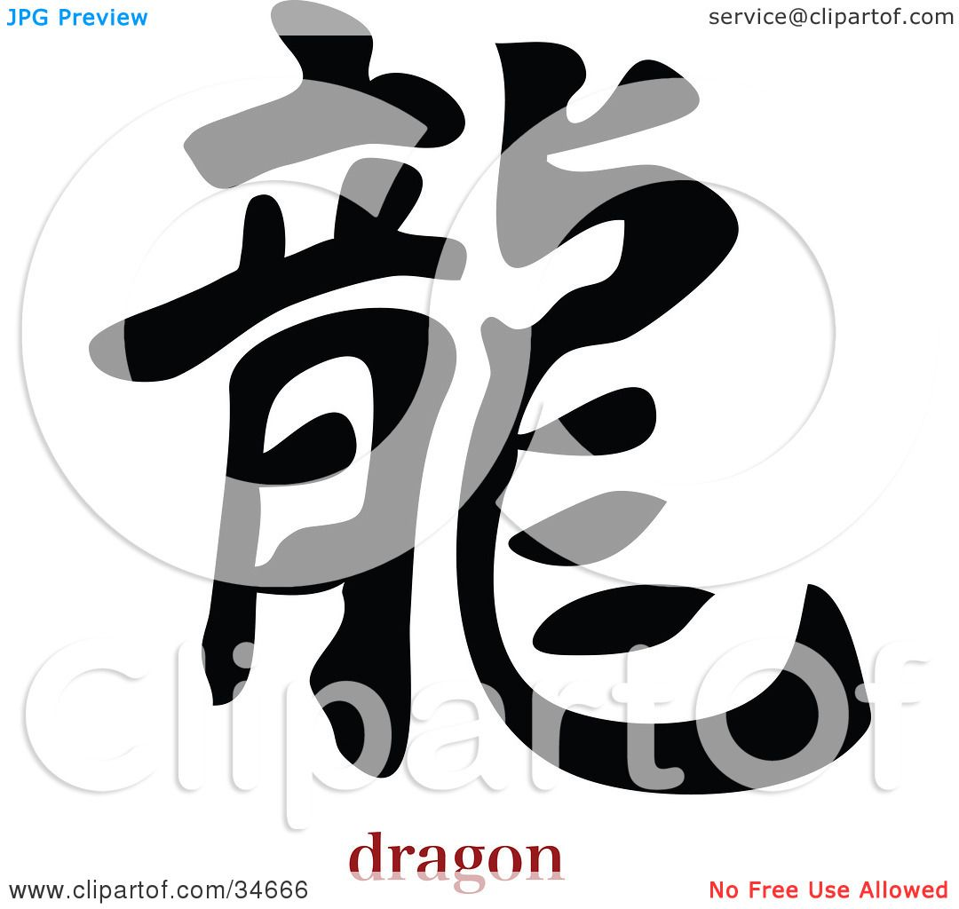 Dream In Chinese Symbol