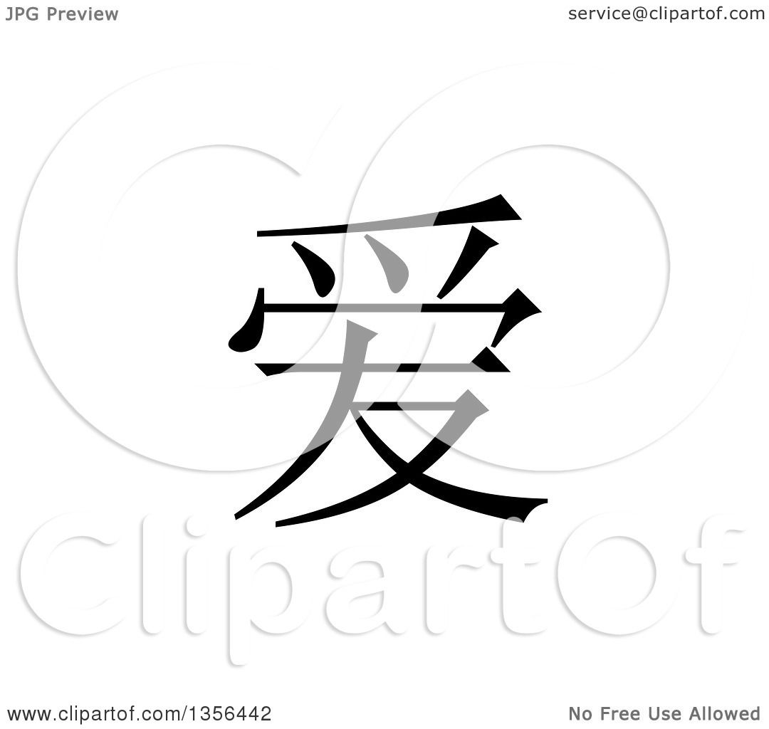 Clipart of a Black Chinese Symbol LOVE on a White