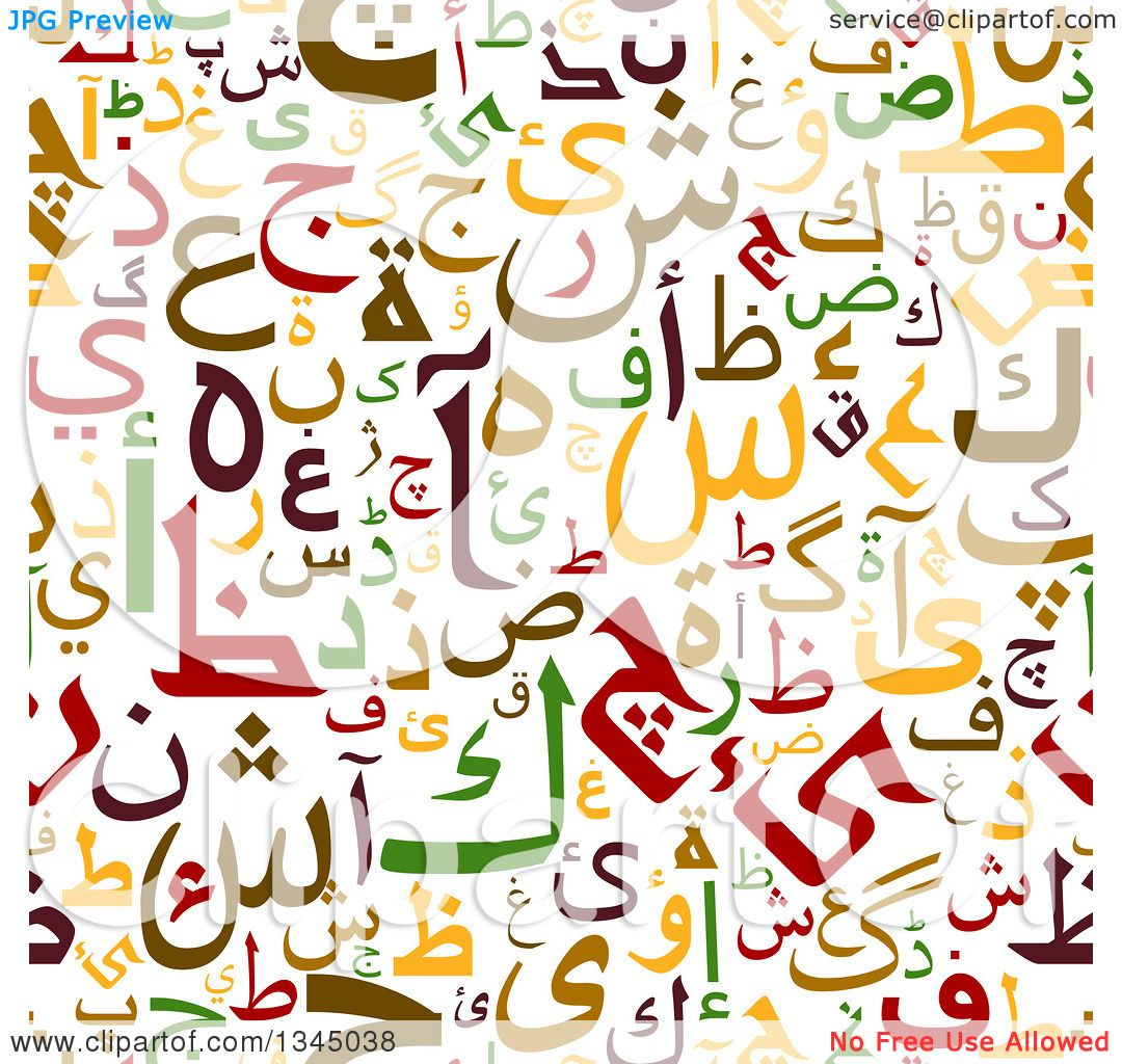 Clipart Of A Seamless Background Pattern Arabic Script
