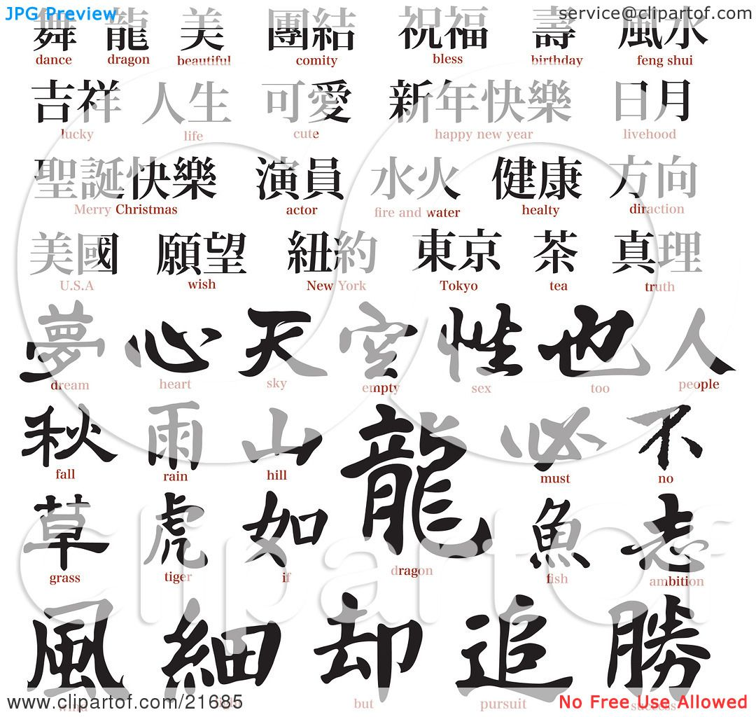 Clipart picture illustration of a collection of asian - Feng shui chinese symbols ...
