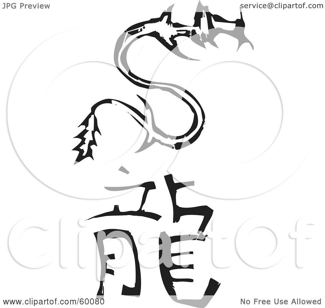 Royalty free rf clipart illustration of black and white carved royalty free rf clipart illustration of a black and white carved dragon and chinese zodiac symbol biocorpaavc