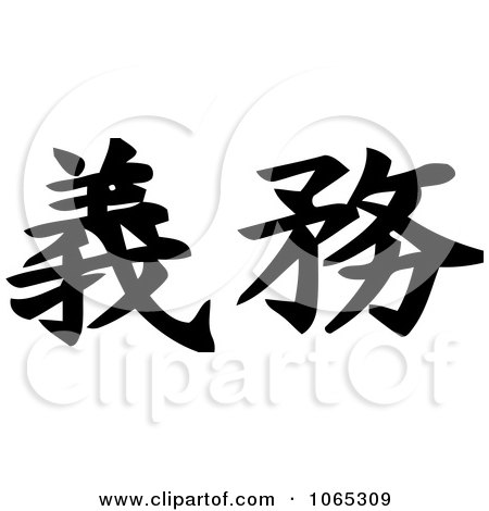 family in chinese writing Chinese words for family chinese-wordcom: natural family bonds and the happiness derived ethical relations between members of a family.