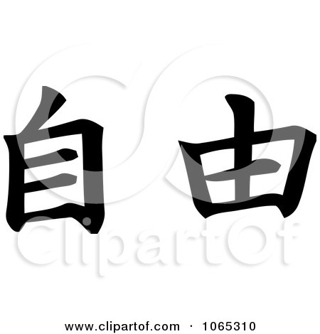 Chinese Kanji Freedom In Japanese Writing Royalty Free Vector