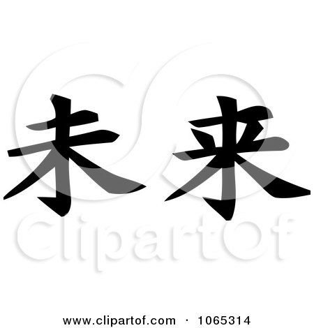 Clipart Chinese Kanji Future In Japanese Writing - Royalty Free Vector Illustration by MacX