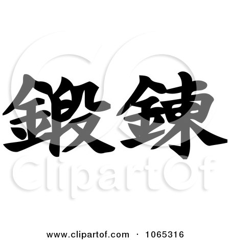 Clipart Chinese Kanji Discipline In Japanese Writing - Royalty Free Vector Illustration by MacX