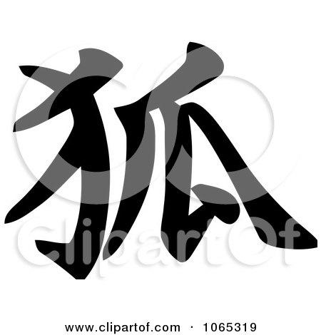 japanese writing art