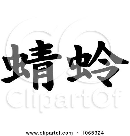 Chinese Kanji Dragonfly In Japanese Writing