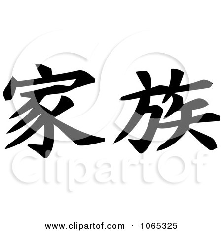 Clipart Chinese Kanji Family In Japanese Writing Royalty Free