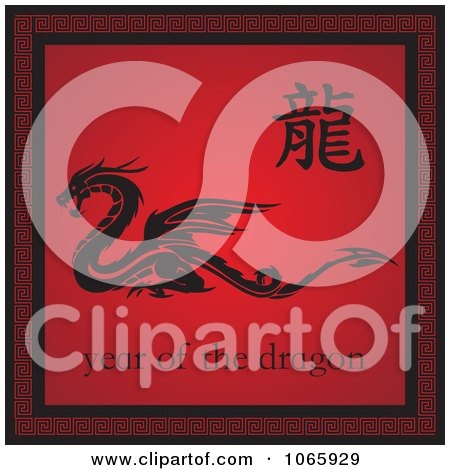 Clipart Red Year Of The Dragon Sign - Royalty Free Vector Illustration  by Eugene