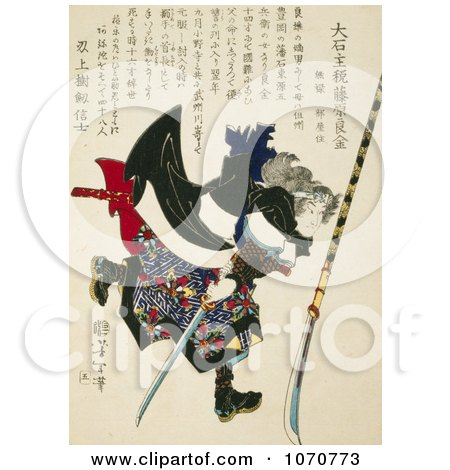 Royalty Free Historical Illustration of a Ronin Samurai Lunging Forward With a Long Handled Sword by JVPD