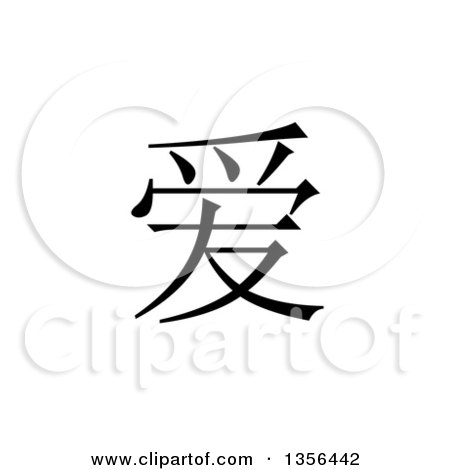 Clipart of a Black Chinese Symbol LOVE, on a White Background - Royalty Free Illustration by oboy
