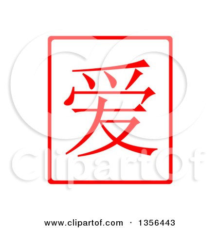 Clipart of a Red Chinese Symbol LOVE in a Rectangle, on a White Background - Royalty Free Illustration by oboy