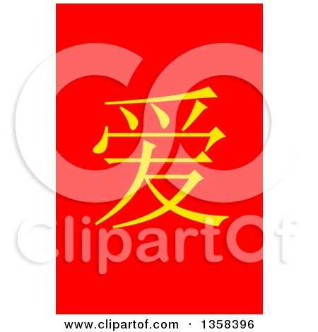 Clipart of a Gold Chinese Symbol LOVE on a Red Background - Royalty Free Illustration by oboy