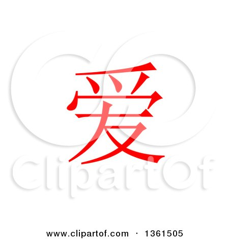 Clipart of a Red Chinese Symbol LOVE on a White Background - Royalty Free Illustration by oboy