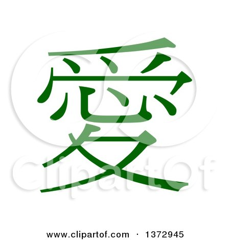 Clipart of a Green Chinese Symbol LOVE on a White Background - Royalty Free Illustration by oboy