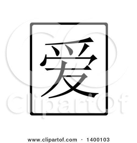 Clipart of a Black Chinese Symbol LOVE in a Frame on a White Background - Royalty Free Illustration by oboy