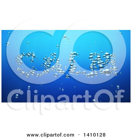 Clipart of a 3d Word, Calm, Made of Bubbles Underwater - Royalty Free Illustration by Julos